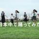 【WEB動画】キレが凄すぎる…! 日本中の女子高生たちがポカリのガチダンスを踊ってみた!