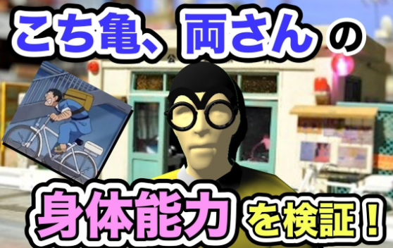 【こち亀】両津勘吉の果てしない身体能力を物理エンジンで検証!