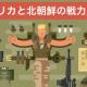 【雑学】実際にアメリカと北朝鮮が武力衝突したらどうなるのか?