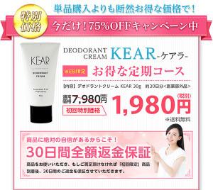 kear_price