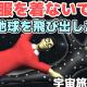【物理エンジン】宇宙服なしで宇宙空間に放り出されたらどうなるのか?