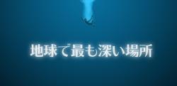 人間が探索した海は全体の5%!? 「海」はどれくらい深いのか?