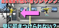 【物理エンジン】高速で走る電車の中で思いっきりジャンプしたら……!?