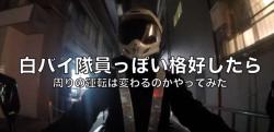 【検証】白バイ隊員っぽい格好で走ったら周りの車は……?