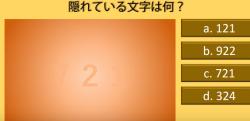 【色覚テスト】99%が見えない!? 3つの数字がみえたら上位1%の視覚能力