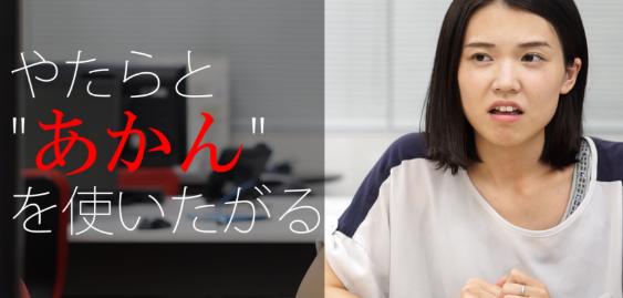 【方言】一発で分かるエセ関西弁 7つのパターンで見抜け!
