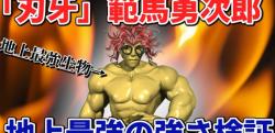 【刃牙】地上最強の生物、範馬勇次郎の強さを検証してみた!!【物理エンジン】