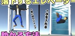 【物理エンジン】エレベーターが落下した場合、どうすれば助かるのか?